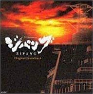 【中古】CDアルバム ジパング オリジナルサウンドトラック