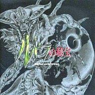 【名入れ無料】 【】アニメ系CD ルドラの秘宝 オリジナル・サウンド・ヴァージョン, 【超歓迎】 69576e05