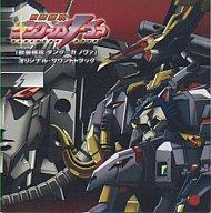 【中古】アニメ系CD TVサントラ / 獣装機攻ダンクーガノヴァ オリジナル・サウンドトラック