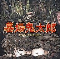 【中古】アニメ系CD 「墓場鬼太郎」オリジナルサウンドトラック