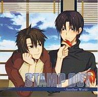 【中古】アニメ系CD ドラマCD Another World STAMP OUT 中谷栄編