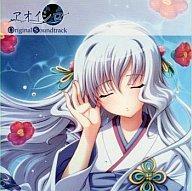 【中古】アニメ系CD ドラマCD アオイシロオリジナルサウンドトラック
