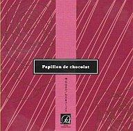 【中古】アニメ系CD ドラマCD Papillon de chocolat