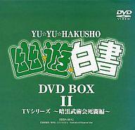 【中古】アニメDVD 幽☆遊☆白書 DVD-BOX 全3BOXセット