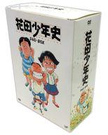 【中古】アニメDVD 花田少年史 DVD-BOX [初回版]