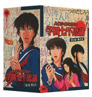 【中古】アニメDVD ハイスクールミステリー学園七不思議 DVD-BOX