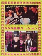 新作通販 中古 2020 洋画DVD 008皇帝ミッション パイオニア '96香港