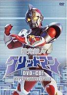 【中古】特撮DVD 電光超人グリッドマン コンプリートDVDボックス