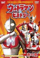 中古 即納 完全送料無料 特撮DVD ウルトラマン ヒストリー 赤の章