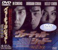 中古 洋画DVD 人気海外一番 ヴァーチャル '98香港 シャドー 訳あり品送料無料 キングレコード