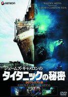 日時指定 中古 洋画DVD 新発売 ドキュメンタリー 3Dプレミアム版 タイタニックの秘密