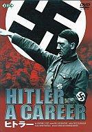 日本最大級の品揃え 中古 洋画DVD ヒトラー ビームエ '77西独 株 直営限定アウトレット