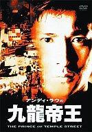 中古 洋画DVD 贈り物 発売モデル '92香 九龍帝王