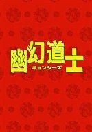 【中古】海外TVドラマDVD 幽玄道士 DVD-BOX