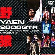 【中古】邦楽DVD 野猿 / YAEN 2000GTR Budokan Limited Inter Cooler Daihappyokai