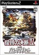【中古】PS2ソフト 提督の決断IV with パワーアップキット
