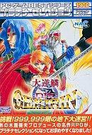 【中古】Win98-XP CDソフト DIE GEKIRIN (大逆鱗1) PCゲーム Bestシリーズ プラチナセレクション