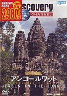 中古 その他DVD 安心の実績 高価 買取 強化中 期間限定で特別価格 密林の至宝:アンコールワット