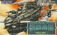 【新品】GBAソフト 鋼鉄帝国from HOT-B