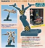 【中古】フィギュア マクロス スタンド ノーマルバージョン 「超時空要塞マクロス やまとマクロスシリーズ」
