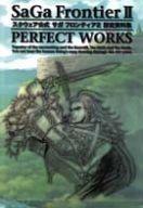 【中古】アニメムック SaGa Frontier II PERFECT WORKS スクウェア公式 サガ フロンティア2 設定資料集【中古】afb