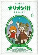 【中古】B6コミック オリオン街 全6巻セット / 山本ルンルン【中古】afb