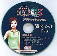 【中古】Windows CDソフト 流行り神3 デジタルアクセサリ集 間宮ゆうかFile