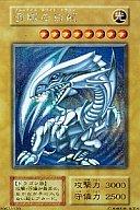 【中古】遊戯王/シークレットレア/Vジャンプフェスタ1999 - [シク] : 青眼の白龍【タイムセール】