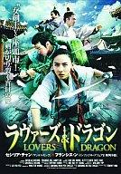 中古 洋画DVD 洋画 ラヴァーズ 驚きの価格が実現 日時指定 '04 香 ドラゴン