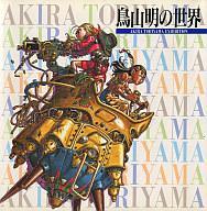 【中古】アニメムック 鳥山明の世界 AKIRATORIYAMA EXHIBITION(1995年度発行)【02P03Dec16】【画】【中古】afb