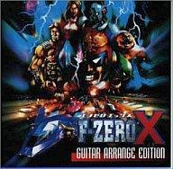 【中古】CDアルバム F-ZERO X GUITAR ARRANGE EDITION
