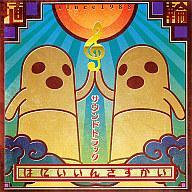 【中古】アニメ系CD はにいいんざすかい サウンドトラック