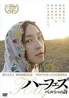 中古 洋画DVD ハーフェズ 信頼 '07イラン ペルシャの詩 お得なキャンペーンを実施中 うた