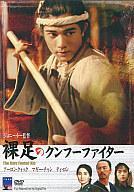 【中古】洋画DVD 裸足のクンフー・ファイター('93香港)