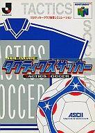 中古 ニンテンドウ64ソフト 日本製 Jリーグタクティクスサッカー 大規模セール