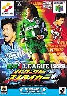 評判 中古 ニンテンドウ64ソフト 日本限定 実況Jリーグパーフェクトストライカー2