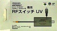 新品未使用 中古 ニンテンドウ64ハード 値下げ RFスイッチUV