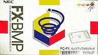 【中古】PC-FXハード バックアップメモリーパック