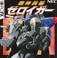 【中古】PC-FXソフト 超神兵器ゼロイガー