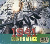 沸騰ブラドン 【 1941】PCエンジンSGソフト COUNTER 1941 COUNTER ATTACK(スーパーグラフィック専用), 木のおもちゃ ウッディモンキー:dec6d0a0 --- cpps.dyndns.info