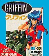 【中古】ゲームギアソフト グリフォン