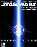 【中古】Win95-XP CDソフト スターウォーズジェダイナイトII完全日本語版