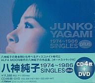 【中古】邦楽CD 八神純子 / 八神純子 1974~1986 SINGLES plus