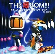 【中古】CDアルバム THE爆bom THE爆bom!!!!!! 爆ボンバーマン 爆ボンバーマン オリジナルサウンドトラック, 健康エクスプレス:67022f9f --- sunward.msk.ru