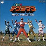 【中古】アニメ系CD 電子戦隊デンジマン ミュージック・コレクション