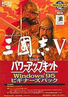 【エントリーでポイント最大27倍!(6月1日限定!)】【中古】Windows95 CDソフト 三国志V with パワーアップキット ビギナーズパック