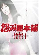 【中古】国内TVドラマDVD 怨み屋本舗REBOOT DVD-BOX