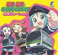 【中古】アニメ系CD 電車で電車で GO!GO!GO! れぼりゅ~しょん