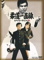 【中古】国内TVドラマDVD 柔道一直線 DVD-BOX(1)(限定版)(5枚組)