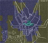 【中古】アニメ系CD グレートマジンガー~ETERNAL EDITION File No.5&6~